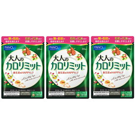 ファンケル 大人のカロリミット 約30回分 90粒入3袋セット ダイエット 燃焼 送料無料 健康 サプリメント