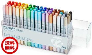 コピックチャオ スタート72色セット イラスト 画材 送料無料 お絵描き