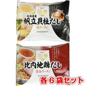 北海道産帆立貝柱だし塩ラーメン6袋 比内地鶏だし醤油ラーメン6袋 計12袋セット