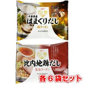 千葉県産はまぐりだし塩ラーメン6袋 比内地鶏だし醤油ラーメン6袋 計12袋セット