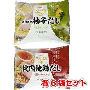 高知県産柚子だし塩ラーメン6袋 比内地鶏だし醤油ラーメン6袋 計12袋セット