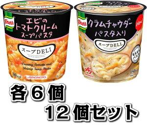 味の素 クノール スープDELI エビのトマトクリームスープ クラムチャウダー 各6個 計12個セット