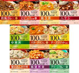 マイサイズ 10種類セットFセット レトルト 保存食 送料無料 カレー カレーライス 国分 非常食 お肉 人気