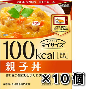 大塚食品 マイサイズ親子丼10個セット レトルト 保存 非常食