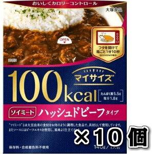 大塚食品 マイサイズソイミートハッシュドビーフタイプ 10個セット レトルト 保存 非常食