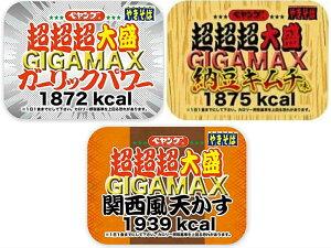 ペヤング 超超超大盛 GIGAMAX 食べ比べ3点セット 納豆キムチ味・ガーリックパワー・関西風天かす 焼そば