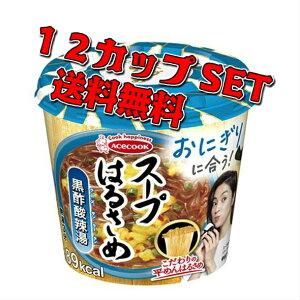 エースコック スープはるさめ 黒酢酸辣湯 34g×12カップ入り 送料無料 保存食 インスタント セット まとめ売り 春雨 お買い得