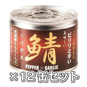 美味しい鯖水煮 黒胡椒・にんにく入12缶セット