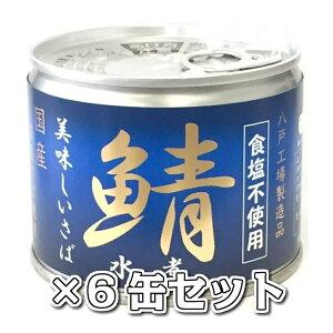美味しい鯖水煮 食塩不使用6缶セット