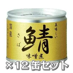 美味しい鯖 味噌煮12缶セット