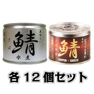 美味しい鯖 水煮・美味しい鯖水煮 黒胡椒・にんにく入各12缶セット
