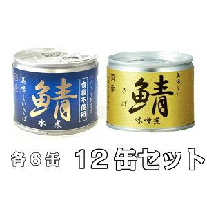美味しい鯖 味噌煮・美味しい鯖水煮 食塩不使用各6缶セット