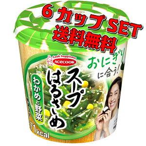 エースコック スープはるさめ わかめと野菜 21g×6カップ入り 送料無料 保存食 インスタント セット まとめ売り 春雨 お買い得