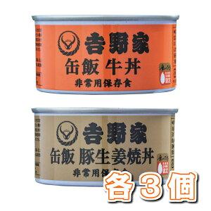 吉野家 缶飯 160g 2種、各3個セット(牛丼×3 豚しょうが焼き丼×3)保存食 缶詰め 缶つま 送料無料 セット お買い得 保存飯 非常用