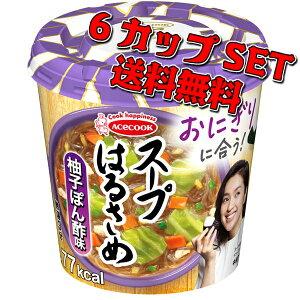 エースコック スープはるさめ 柚子ぽん酢味32g×6カップ入り 送料無料 保存食 インスタント セット まとめ売り 春雨 お買い得