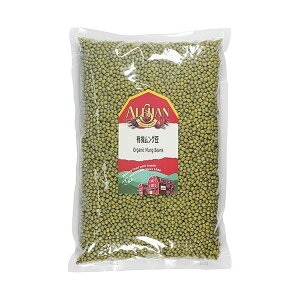 アリサン ムング豆 1kg 送料無料 緑豆 有機 小豆 煮込み料理 栄養満点 デザート トッピング もやし 夏バテ 解消 ALISHAN