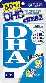 DHC DHA 60日 240粒 サプリメント 健康食品 DHA EPA 中性脂肪 送料無料