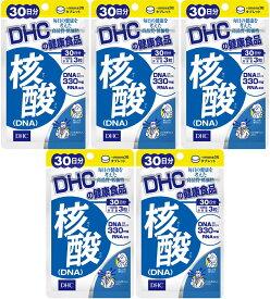 DHC 核酸(DNA) 30日分×5個セット サプリメント 送料無料