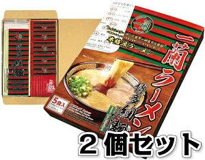 一蘭 ラーメン 2個 博多細麺 ストレート 一蘭特製赤い秘伝の粉付 5食入り 博多 豚骨 即席 中華麺 細麺