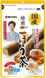 国産焙煎 ごぼう茶 20包