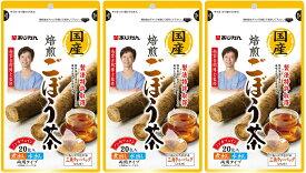 国産焙煎 ごぼう茶 20包 3個