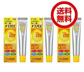 ロート製薬 メラノCC 3本 薬用しみ集中対策美容液 20ml 薬用美白美容液 医薬部外品 Wビタミン しみ にきび そばかす お肌 対策 毛穴 潤い 夏 肌予防 スキンケア フェイス