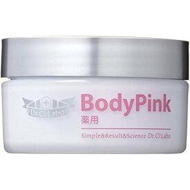 ドクターシーラボ 薬用ボディ・ピンク 50g 薬用美白クリーム ドクターシーラボ ラボラボ薬用ボディ・ピンク