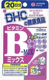 DHC ビタミンBミックス 40粒 20日分 ナイアシン ビオチン ビタミンB12 葉酸 送料無料 サプリメント