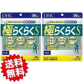 DHC 極らくらくS 30日分 240粒 2袋 DHC dhc ディーエイチシー サプリメント サプリ 極らくらく 男性 女性 健康 2型コラーゲン グルコサミン コンドロイチン ヒアルロン酸 エラスチン さぷり