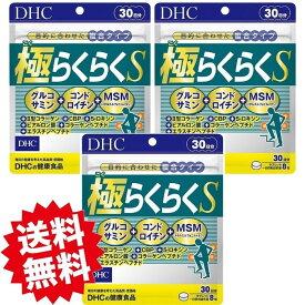 DHC 極らくらくS 30日分 240粒 3袋 DHC dhc ディーエイチシー サプリメント サプリ 極らくらく 男性 女性 健康 2型コラーゲン グルコサミン コンドロイチン ヒアルロン酸 エラスチン さぷり