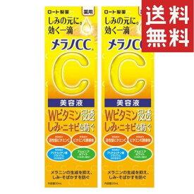 ロート製薬 メラノCC 2本 薬用しみ集中対策美容液 20ml 薬用美白美容液 医薬部外品 Wビタミン しみ にきび そばかす お肌 対策 毛穴 潤い 夏 肌予防 スキンケア フェイス