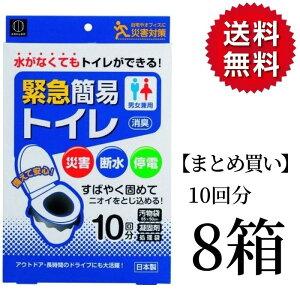 緊急簡易トイレ 10回分 KM-012 8箱 送料無料