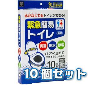 送料無料 消臭 緊急簡易トイレ 10回分 KM-012 防災用品 10セット