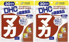 DHC マカ 30日分 2個セット 送料無料