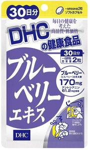 DHC ブルーベリーエキス 30日分 送料無料 カロテノイド ビタミンB リーゴールド ブルーベリー サプリメント ダイエット タブレット 健康食品 人気 ランキング サプリ 即納 送料無料 健康 美容