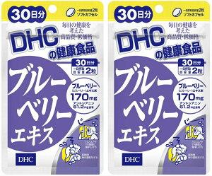 DHC ブルーベリーエキス 30日分 2個セット 送料無料 カロテノイド ビタミンB リーゴールド ブルーベリー サプリメント ダイエット タブレット 健康食品 人気 ランキング サプリ 即納 送料無料