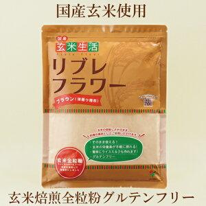 ●シガリオ リブレフラワーブラウン 500g 玄米全粒微粉末 グルテンフリー 玄米焙煎 玄米粉 国産玄米