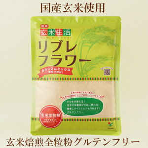 ●シガリオ リブレフラワーカルシウムミックス 500g 玄米全粒微粉末 グルテンフリー 玄米焙煎 玄米粉 国産玄米