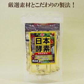 3個セット●日本酵素 無加糖 健康フーズ 10ml×15包×3 植物発酵液 日本製 酵素ドリンク 酵素エキス 80種類の厳選素材 酵素液 酵素 JAPAN kouso ダイエットサポートにも