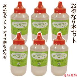 ポイント3倍 オリゴ糖 オリゴ75 1kg ×6本 ガラクトオリゴ糖 75% 日本製 オリゴ 品質重視商品 シロップ 赤ちゃん オリゴ 妊婦 送料無料 低GI 健康食品 オリゴ糖 75 ダイエットサポートにも サプリエ オリゴ糖 1kg 6本