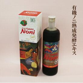 ●東亜貿易開発 有機タヒチ産100%ピュアノニ熟成発酵エキス 900ml【有機ノニ】ダイエットサポートにも