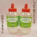 ●ポイント3倍 オリゴ糖 オリゴ75 1kg ×2本 ガラクトオリゴ糖 75% 日本製 オリゴ 品質重視商品 シロップ …