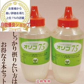 ●ポイント3倍 オリゴ糖 オリゴ75 1kg ×2本 ガラクトオリゴ糖 75% 日本製 オリゴ 品質重視商品 シロップ 赤ちゃん 妊婦 送料無料【売れ筋】低GI 健康食品 オリゴ糖 75 ダイエットサポートにも オリゴ糖 1kg 2本