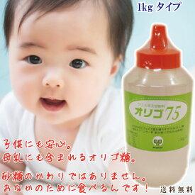 送料無料 オリゴ糖 1kg オリゴ オリゴ75 1kg ガラクトオリゴ糖 75 オリゴ 国産 日本製 シロップ 赤ちゃん 妊婦 低GI サプリメント 健康食品 オリゴ糖 75 ダイエットサポートにも 動画有【オススメ】 サプリエ 無添加 オリゴ糖♪