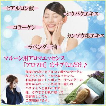 ●アロマH【アロマエッセンス】【美容液】50ml【マルーン】用