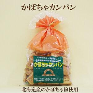 10個セット●かぼちゃカンパン 180g×10 北海道製菓 かぼちゃカンパン 北海道産の小麦粉100%使用 厳選素材のかぼちゃカンパン