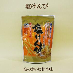 12個セット●塩けんぴ こだわりの国内産さつまいも100% 塩けんぴ 90g×12 海洋深層水仕込み さつま芋菓子 塩けんぴ お塩のきいた甘辛味