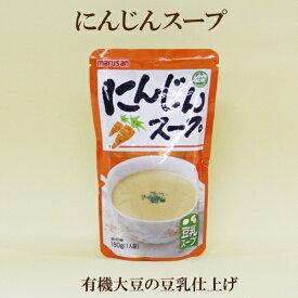 ※写真は旧パッケージ・新仕様を出荷致します。 10個セット●マルサン にんじんスープ 180g×10 マルサン 豆乳 にんじん スープ 有機大豆から搾った豆乳使用 自然食品