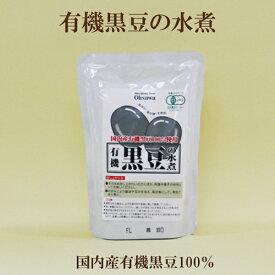 10個セット●オーサワ 有機黒豆の水煮 230g(固形量140g)×10 オーサワジャパン 有機黒豆の水煮 国内産有機大豆100%使用