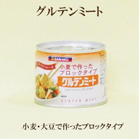 12缶セット●三育 大豆でブロックタイプ グルテンミート 160g×12 三育フーズ グルテンミート 植物性たんぱく食品